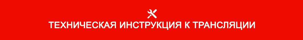 tehnicheskaya-instruktsiya-k-translyatsii