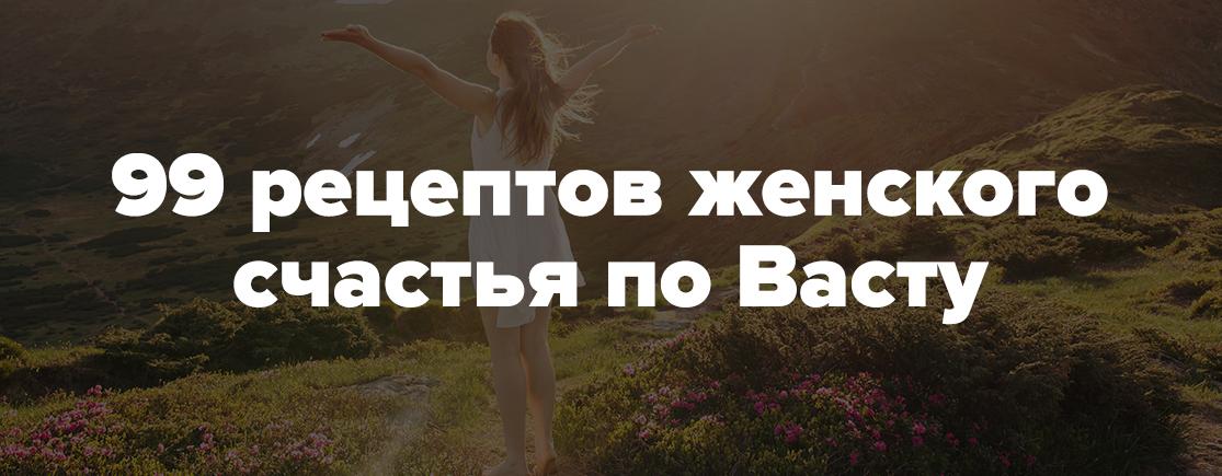 99-retseptov-zhenskogo-schastya-po-vastu-shapka