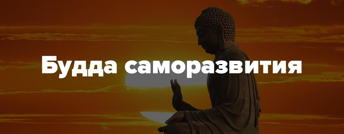 budda-samorazvitiya-shapka
