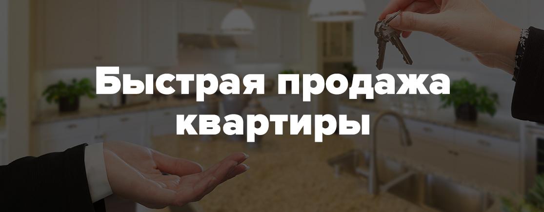 bystraya-prodazha-kvartiry-shapka