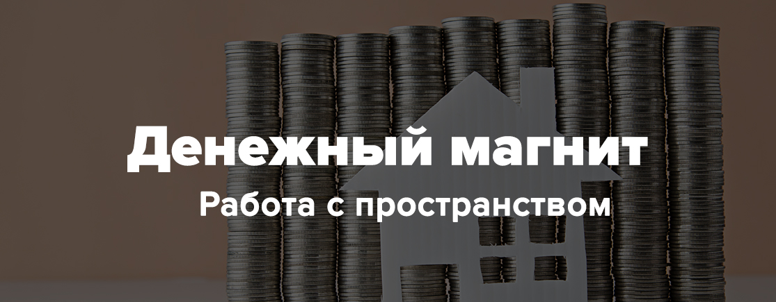 denezhnyj-magnit-1-shapka