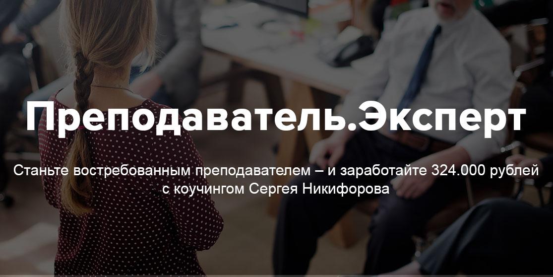 prepodavatel-shapka