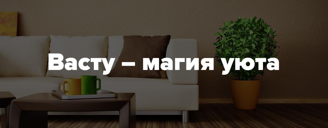 vastu-magiya-uyuta-shapka