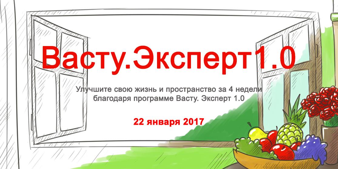 vastu10-shapka-22yanvarya
